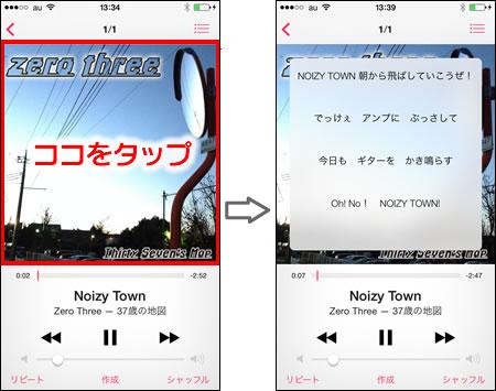 「ミュージック」アプリで歌詞を表示