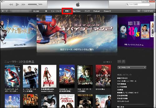 iTunes Storeの映画にアクセス