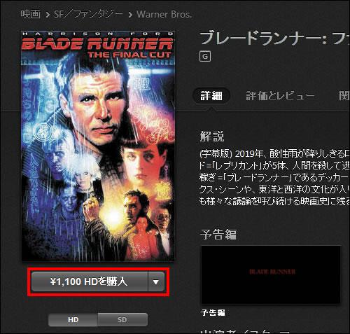 iTunes Storeから映画を購入する