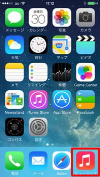 iPhoneの「ミュージック」アプリを起動