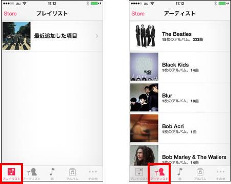ミュージックアプリで確認