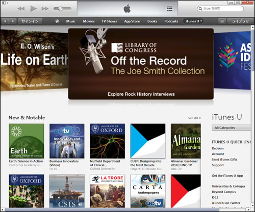 iTunes Uのみにアクセス
