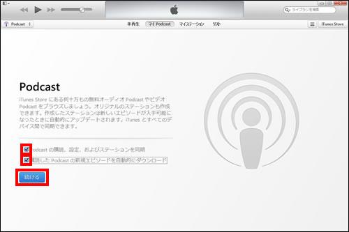 Podcastの初期設定をする