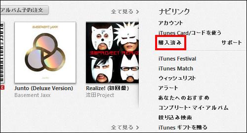 iTunes Storeの購入済みを表示する