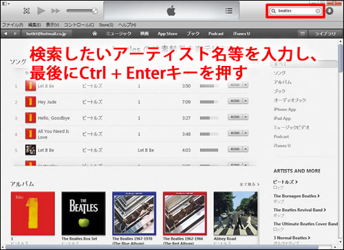 ライブラリから直接iTunes Storeを検索