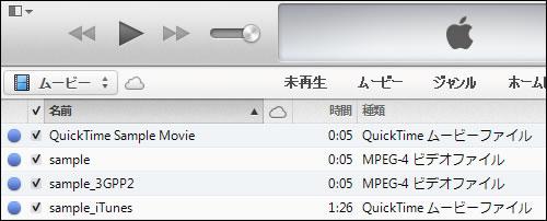 iTunesに取り込める動画ファイルの種類