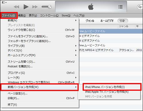 iPhoneやiPodに転送できる動画ファイルに変換