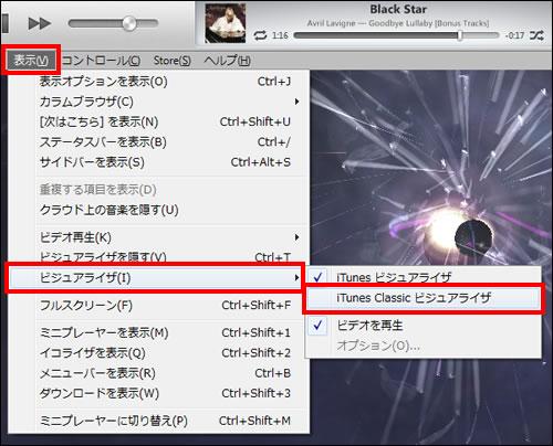 iTunes Classicビジュアライザに表示を切り替える