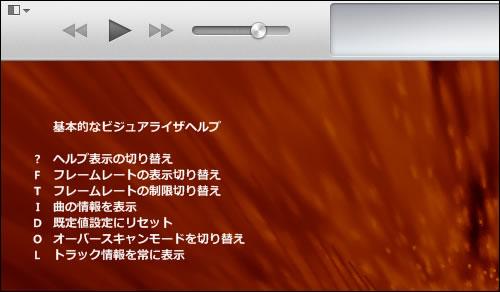 iTunes Classicビジュアライザでヘルプを表示