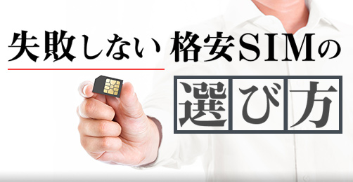 失敗しない格安SIMの選び方