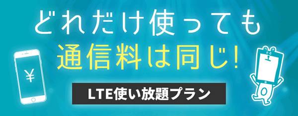 LTE使い放題